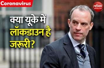 Britain: विदेश मंत्री ने Lockdown में छूट का किया बचाव, कहा- हमें खुद को बदलना पड़ेगा