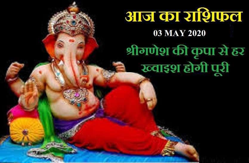 https://www.patrika.com/horoscope-rashifal/aaj-ka-rashifal-in-hindi-daily-horoscope-today-astrology-03-june-2020-6156373/