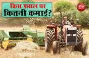 जानिए सरकार के फैसले के बाद किस फसल पर किसान को होगी ज्यादा कमाई
