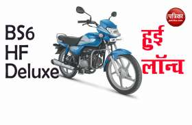 Hero Hf Deluxe Bs6 2020 Hindi News Hero Hf Deluxe Bs6 2020 Samachar Hero Hf Deluxe Bs6 2020 ख बर Breaking News On Patrika