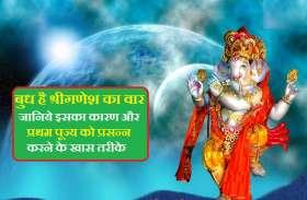 बुध और श्रीगणेश से जुड़ी है ये खास बात,जानें बुधवार को गणेशजी प्रसन्न करने के उपाय