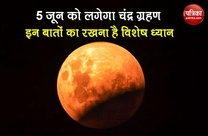 Lunar Eclipse 2020: इस बार खास है 5 जून को लगने वाला चंद्र ग्रहण, जानिए क्यों?