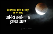 चंद्रग्रहण का काउंटडाउन शुरु: तीन दिन बाद 5 जून को ये ग्रहण कोरोना संक्रमण पर लगाएगा रोक या फैलाएगा, जानिये यहां
