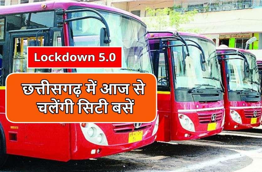 लॉकडाउन 5.0: छत्तीसगढ़ में रायपुर समेत इन शहरों में आज से चलेंगी सिटी बसें, सरकार का आदेश जारी