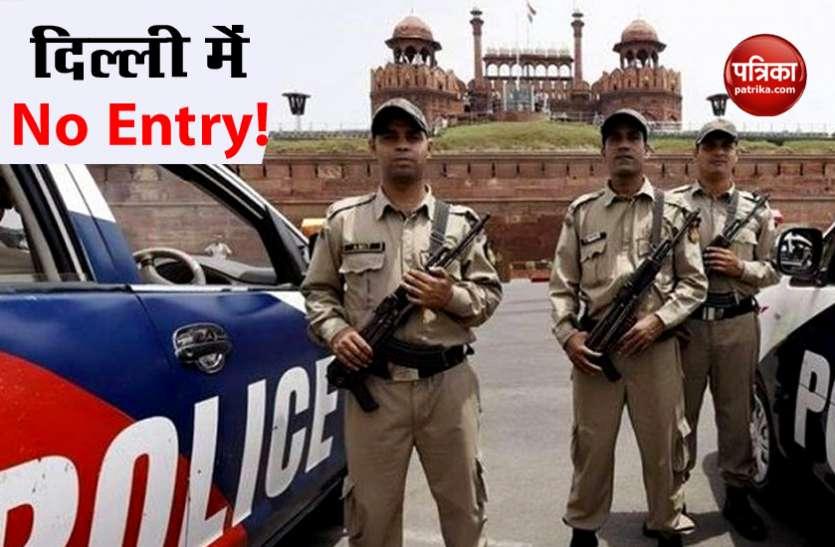 आज से पिछले एक हफ्ते तक Delhi में आना-जाना बंद, जरूरी काम है तो यहां Apply कर पा सकते हैं Entry