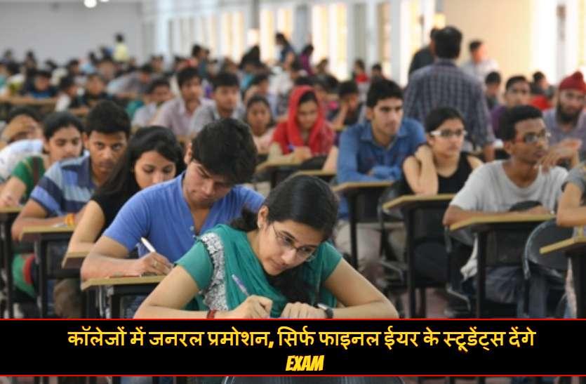 कॉलेजों में जनरल प्रमोशन, सिर्फ फाइनल ईयर के स्टूडेंट्स देंगे EXAM, इन यूनिवर्सिटी के छात्रों को मिलेगा फायदा