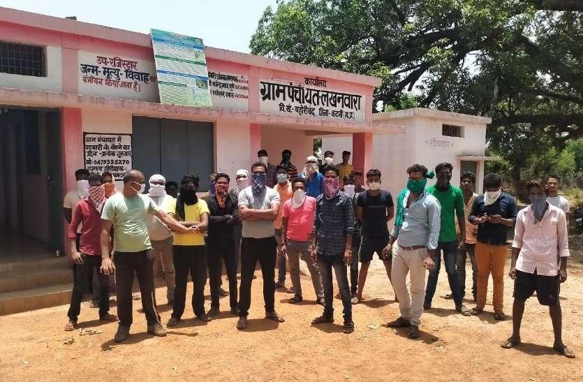 शासन के बजट को खुर्द-बुर्द करने की फिराक में ग्राम पंचायत लखनवारा सचिव, कार्यालय को घेरने पहुंचे मजदूर व ग्रामीण