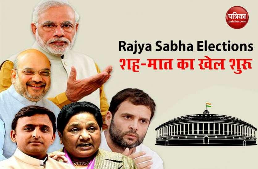 Rajya Sabha Elections 2020: कांग्रेस के सामने Cross voting रोकने की चुनौती, दिल्ली बनाई जा रही रणनीति