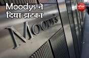 Moodys ने भारत को दिया बड़ा झटका, 22 साल के बाद कम की Sovereign Rating
