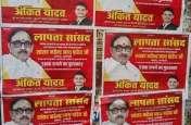 स्मृति ईरानी, राजनाथ सिंह के बाद इस सांसद महेंद्र नाथ पाण्डेय के लगे लापता होने के पोस्टर