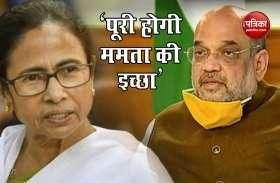 पूरी होगी 'ममता दीदी' की इच्छा, 2021 में बंगाल में आएगी BJP की सरकार: Amit Shah