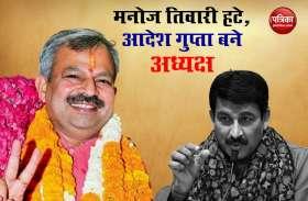 Manoj Tiwari की दिल्ली प्रदेश अध्यक्ष पद से छुट्टी, BJP ने Adesh Gupta को सौंपी कमान