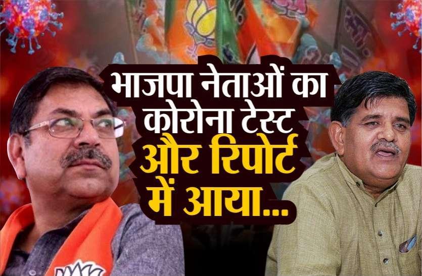 राजस्थान: भाजपा के सीनियर नेताओं का हुआ कोरोना टेस्ट, जानें क्या आया रिपोर्ट में