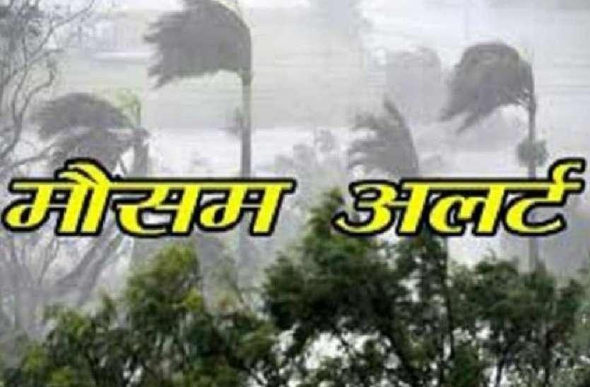 weather alert:चेतावनी खत्म होने के पहले ही कमजोर पड़ा निसर्ग, मौसम हो गया साफ