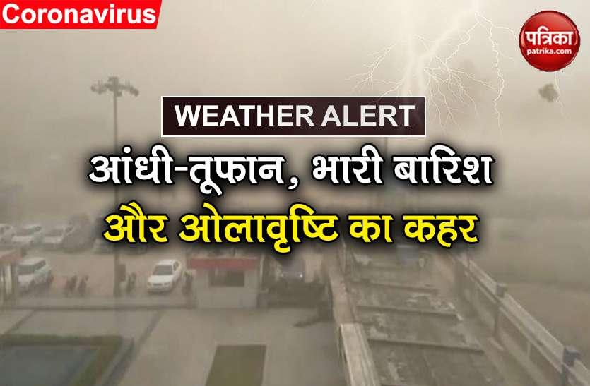 Weather Forecast: राजस्थान, यूपी, हरियाणा में आंधी-तूफान-बारिश के आसार, IMD ने जारी किया अलर्ट