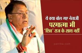 VIDEO STORY : पूर्व मंत्री का अजीब बयान, कहा-परमात्मा भी 'शिव' राज के साथ नहीं