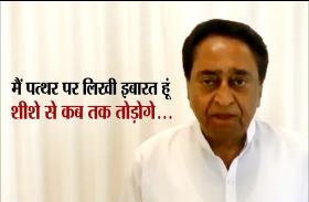 उपचुनाव से पहले वीडियो ने गर्माई राजनीति, अमिताभ की आवाज में कमलनाथ ने बोली बड़ी बात