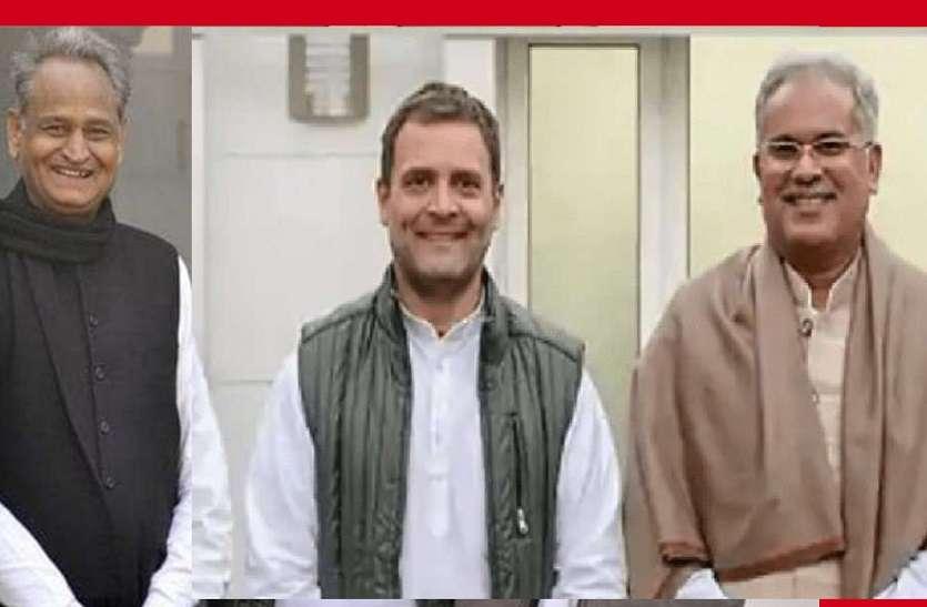 राहुल गांधी से भी ज्यादा लोकप्रिय हैं छत्तीसगढ़ के सीएम भूपेश बघेल और राजस्थान के अशोक गहलोत