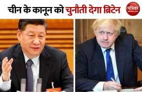 Britain ने दी चेतावनी, कहा- Hongkong में चीन के राष्ट्रीय सुरक्षा कानून को नए आव्रजन नियम देंगे चुनौती