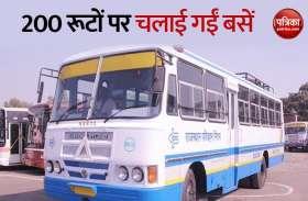 Unlock 1.0 : आज से राजस्थान में रोडवेज बसों का संचालन हुआ शुरू, देखें पूरा टाइम टेबल