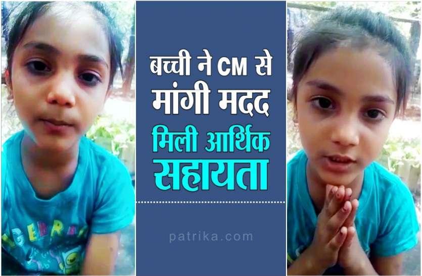 8 साल की बेटी ने शिवराज 'मामा'से मांगी मदद,सीएम ने की 2लाख की आर्थिक सहायता,देखें वीडियो