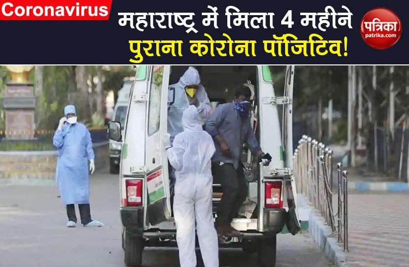 Coronavirus: महाराष्ट्र में मिला 4 महीने पुराना कोरोना पॉजिटिव, 4 राज्यों में स्थिति बेहद भयावह