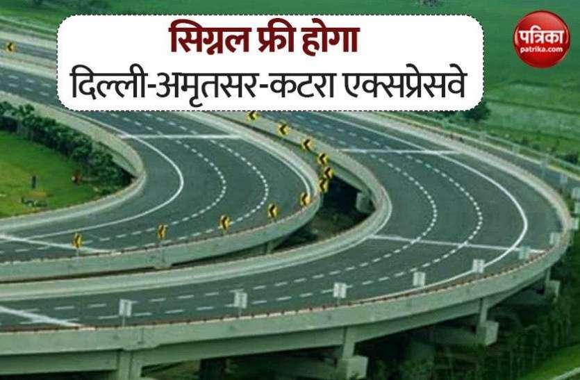 Good News : अब महज 4 घंटे में तय होगी दिल्ली से अमृतसर की दूरी, परिवहन मंत्री ने नए हाईवे का किया ऐलान