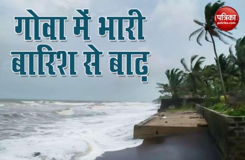 अरब सागर में कम दबाब के चलते गोवा में भारी बारिश और तेज हवाएं, कई इलाकों में बाढ़