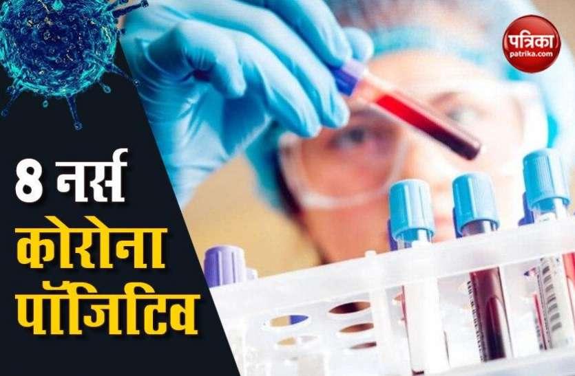 अब Delhi में कोरोना ने पकड़ी रफ्तार, 8 नर्स COVID-19 पॉजिटिव