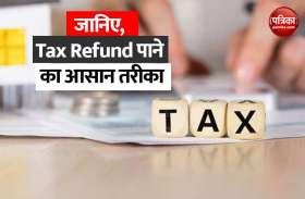 कैसे पाएं अपने Tax Refund का रुपया, Income Tax Department ने बताया तरीका