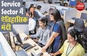 14 साल के इतिहास में Service Sector में अब तक की दूसरी सबसे बड़ी गिरावट
