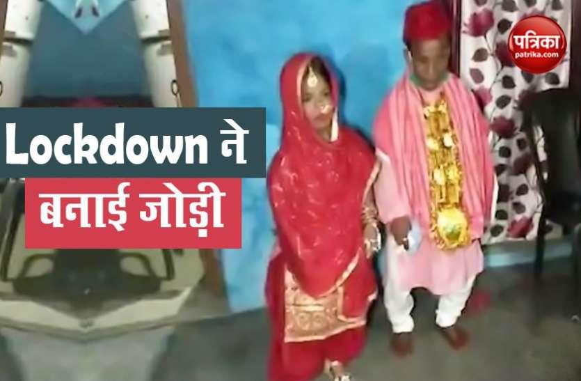Lockdown ने मिलाई जोड़ी, 3 फीट के दूल्हे ने रचाई ढाई फीट की दुल्हन से शादी, लोगों को लगा बच्चों का हो रहा है निकाह