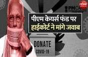 PM Cares Fund पर Nagpur High Court में याचिका मंजूर, केंद्र से 2 हफ्तों में मांगा जवाब