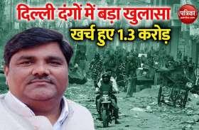 दिल्ली दंगों पर खर्च हुए 1.3 करोड़ रुपए, चार्जशीट में पुलिस ने ताहिर हुसैन को बताया मास्टर माइंड
