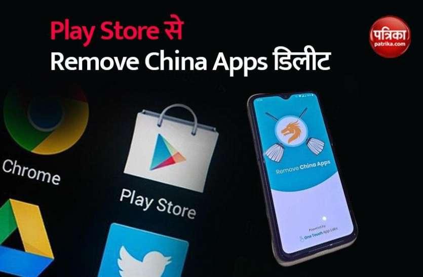 Google Play Store से चाइनीज ऐप को डिलीट करने वाला Remove China Apps हटा