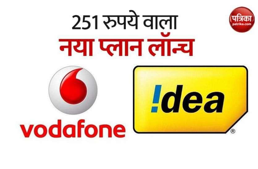 Vodafone-Idea का 251 रुपये वाला Plan लॉन्च, 50GB Data समेत मिलेंगे कई बेनिफिट्स
