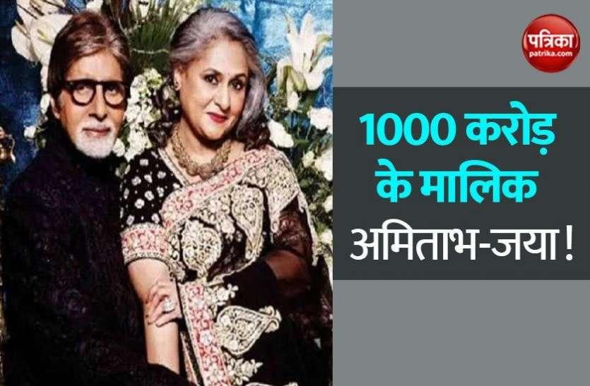 करोड़ों के मालिक हैं Amitabh Bachchan और Jaya Bachchan, रिहायशी प्रॉपर्टी से लेकर गाड़ियों की लिस्ट है लंबी