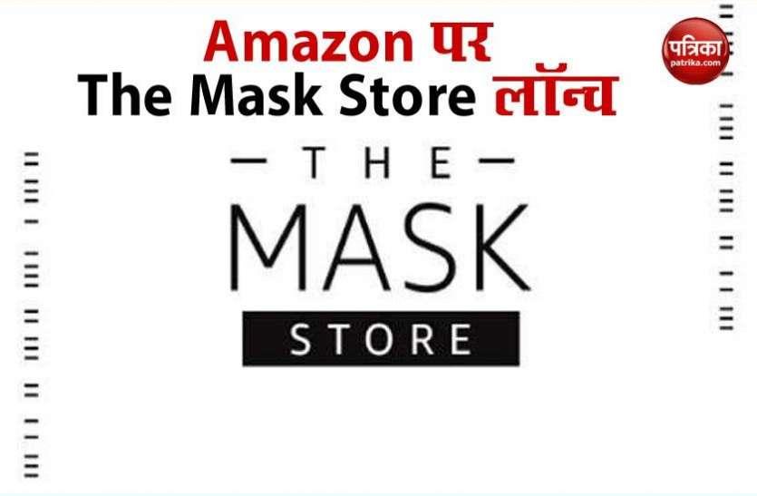 Amazon India पर The Mask Store लॉन्च, 500 से ज्यादा क्लॉथ मास्क उपलब्ध