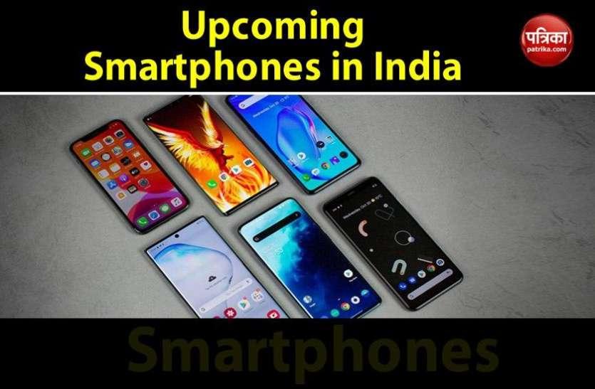 Upcoming Smartphones 2020: भारत में ये स्मार्टफोन्स होंगे लॉन्च, देखें लिस्ट