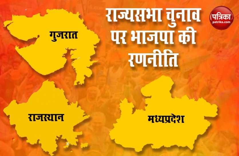 Rajya Sabha Election: भाजपा ने Gujarat, MP, Rajasthan में फिट की नई गणित