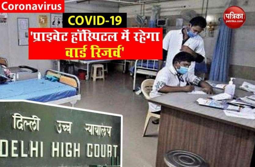 COVID-19: Delhi के निजी हॉस्पिटल में 20 फीसदी वार्ड रिजर्व करने के खिलाफ दायर याचिका खारिज