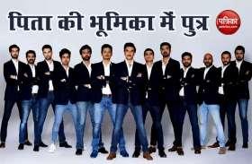 '83' फिल्म में कई क्रिकेटर पिताओं की भूमिका में नजर आने वाले हैं पुत्र, प्रशंसकों को है इंतजार