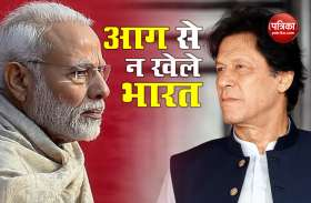 China-Nepal से विवाद के बीच पाक की भारत को चेतावनी, कहा -  बुरे होंगे सैन्य दुस्साहस के परिणाम