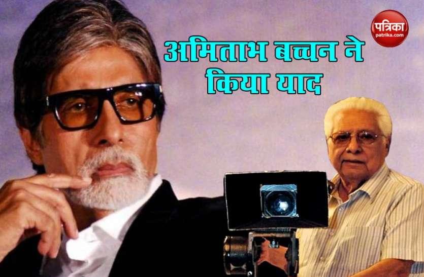 Basu Chatterjee के निधन पर Amitabh Bachchan ने दी श्रद्धाजंलि, कहा- दुखद नुकसान