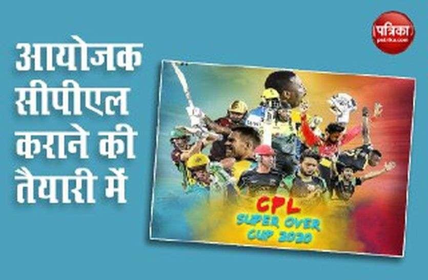 आयोजकों ने CPL कराने का नया तरीका निकाला, प्रधानमंत्री को भेजा प्रस्ताव