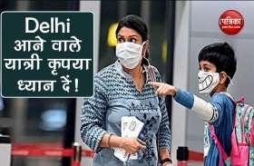 Delhi आने वाले यात्रियों को Corona न होने पर भी 7 दिन तक रहना होगा क्वारनटाइन