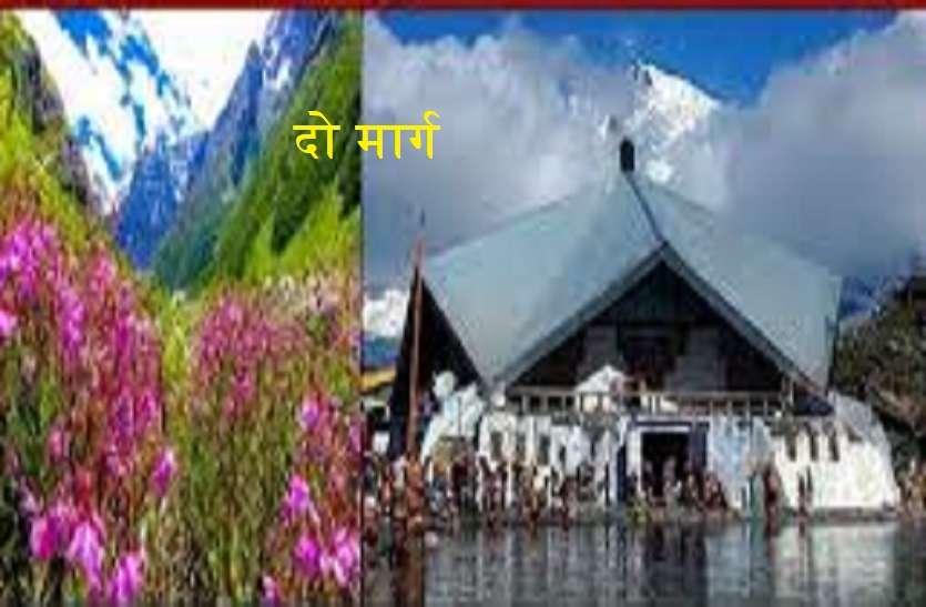 Sri Hemkund Sahib an amazing world-1