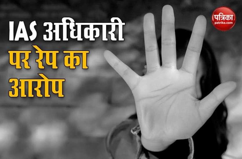 Chhattisgarh: IAS ऑफिसर पर यौन शोषण का आरोप, FIR दर्ज