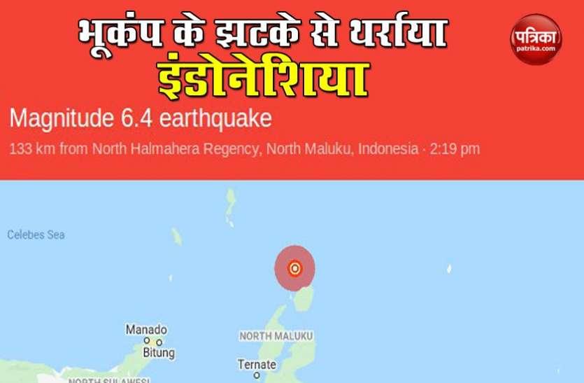 6.4 तीव्रता के भूकंप के जोरदार झटके से थर्राया इंडोनेशिया, जानमाल का नुकसान नहीं