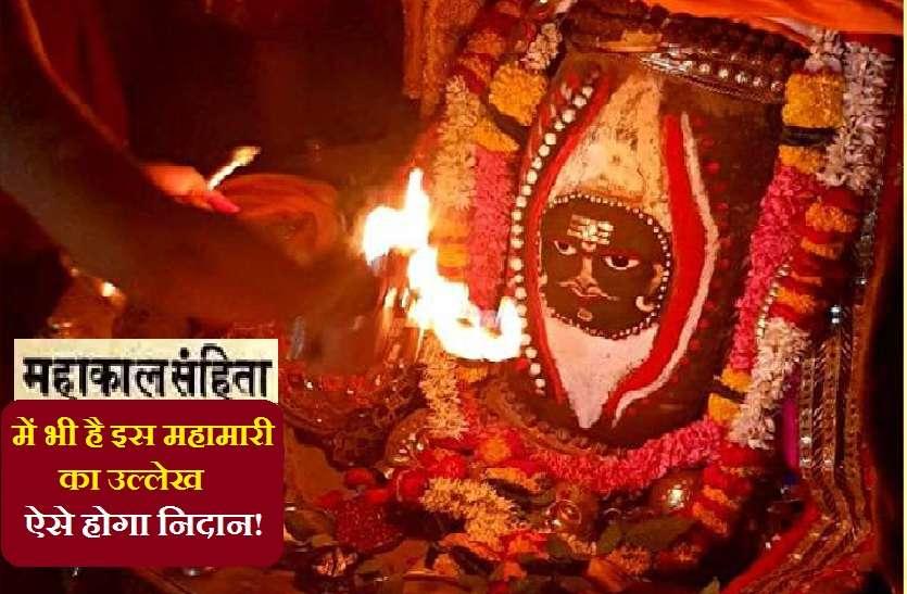 https://www.patrika.com/dharma-karma/corona-pandemic-is-also-mentioned-in-the-book-called-mahakal-samhita-6156695/